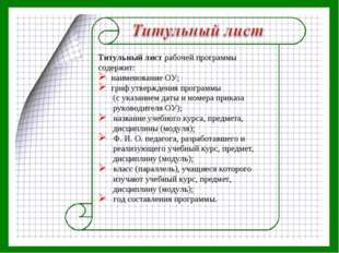 Титульный лист рабочей программы содержит: наименование ОУ; гриф утверждения