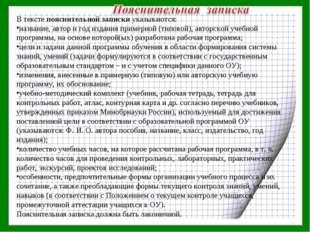 В тексте пояснительной записки указываются: название, автор и год издания при