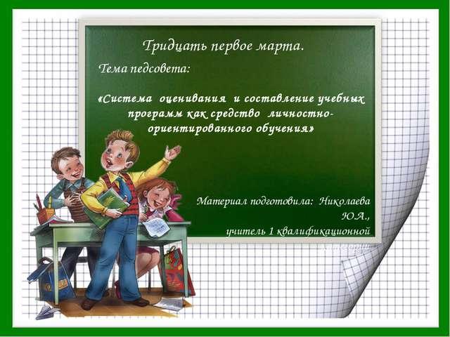 Тридцать первое марта. Тема педсовета: «Система оценивания и составление учеб...