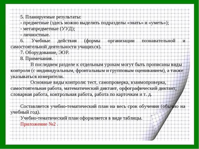 5. Планируемые результаты: - предметные (здесь можно выделить подразделы «зна...