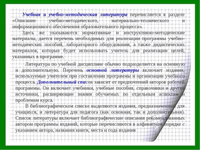 Учебная и учебно-методическая литература перечисляется в разделе «Описание уч...