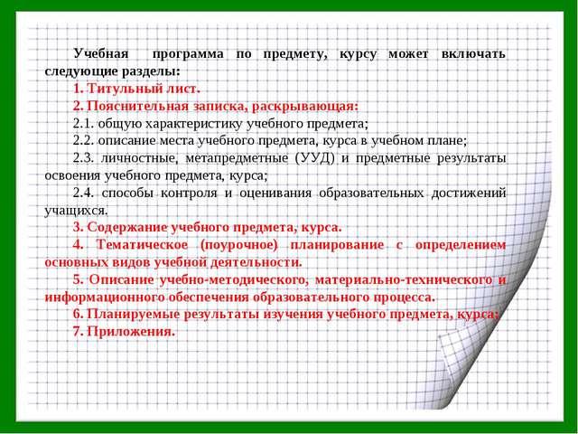 Учебная программа по предмету, курсу может включать следующие разделы: 1. Тит...