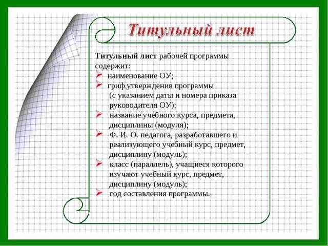 Титульный лист рабочей программы содержит: наименование ОУ; гриф утверждения...