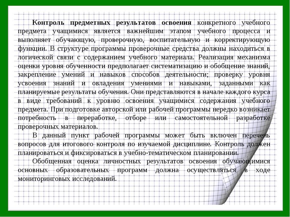 Контроль предметных результатов освоения конкретного учебного предмета учащим...