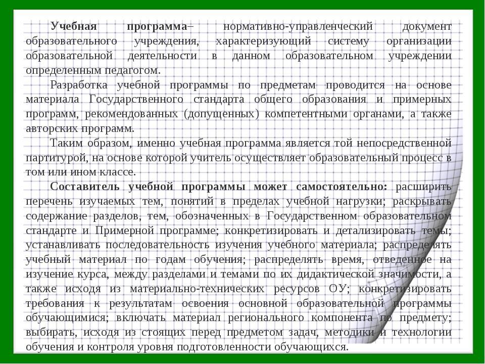 Учебная программа– нормативно-управленческий документ образовательного учрежд...