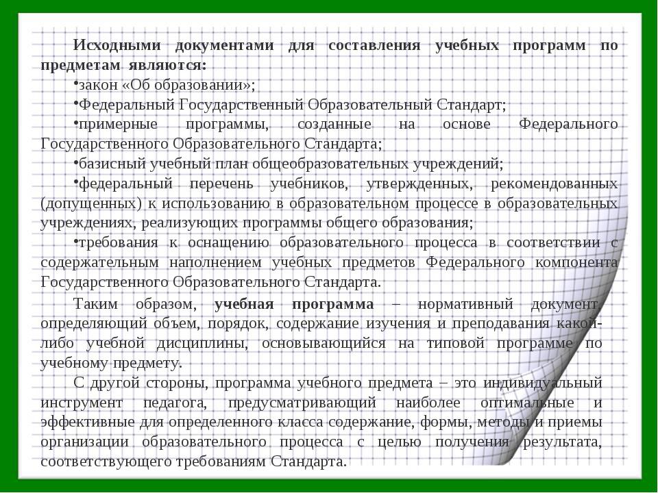 Исходными документами для составления учебных программ по предметам являются:...
