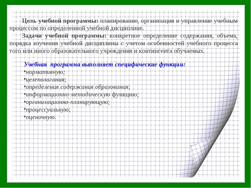 Цель учебной программы: планирование, организация и управление учебным процес...