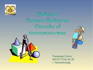 Пышкова Ольга МАОУ СОШ № 30 г. Калининград