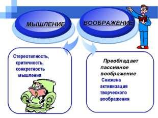Company name www.themegallery.com Стереотипность, критичность, конкретность м