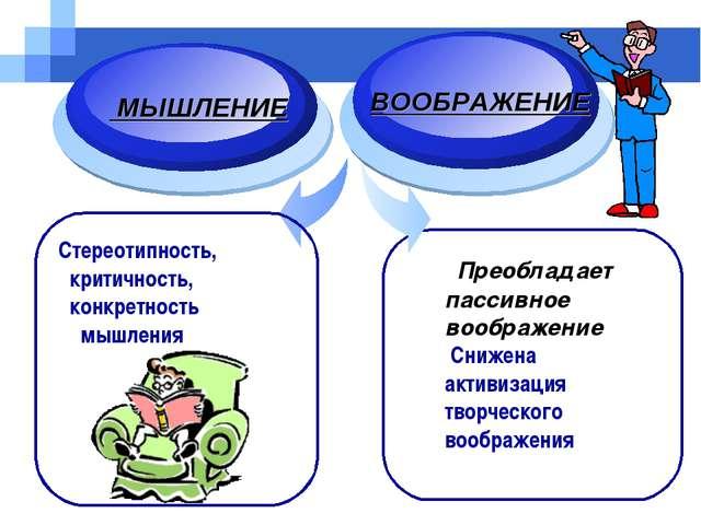 Company name www.themegallery.com Стереотипность, критичность, конкретность м...