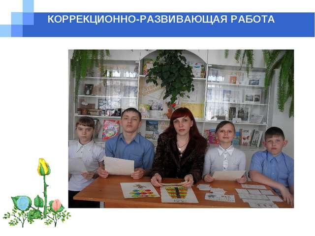 Company name КОРРЕКЦИОННО-РАЗВИВАЮЩАЯ РАБОТА Company name
