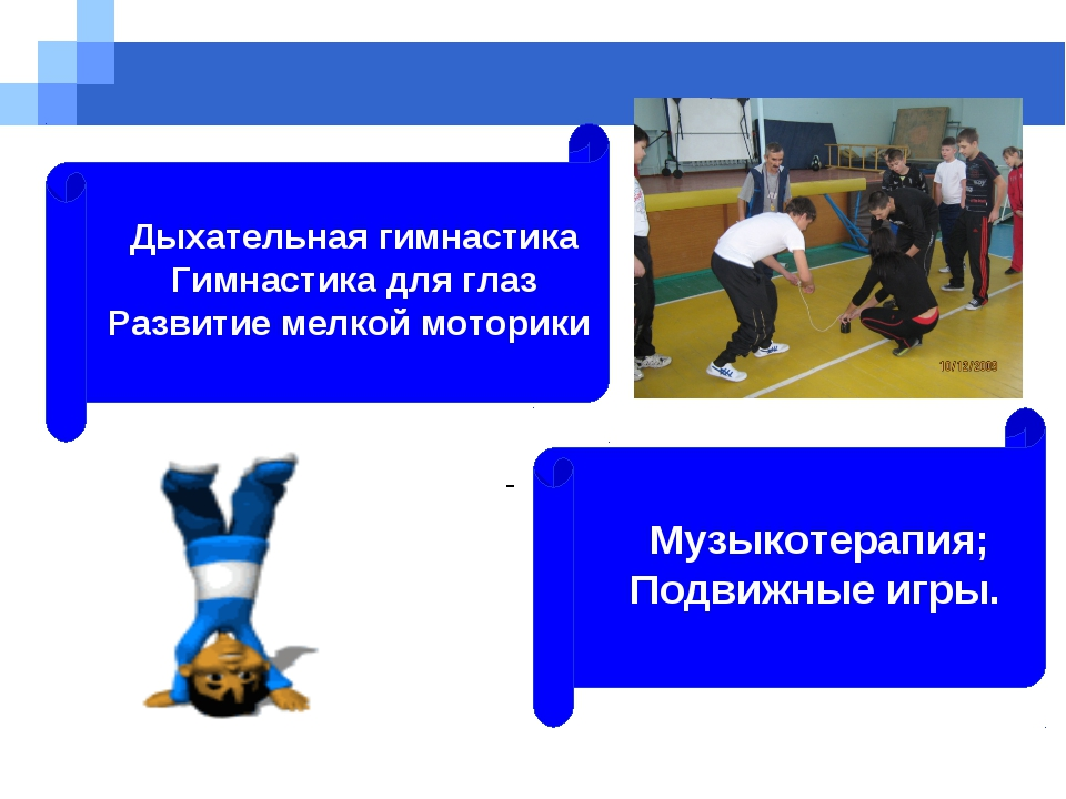 Дыхательная гимнастика Гимнастика для глаз Развитие мелкой моторики Музыкоте...