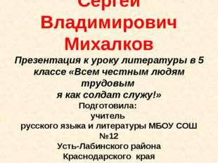 Сергей Владимирович Михалков Презентация к уроку литературы в 5 классе «Всем