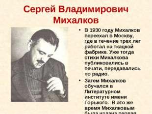 Сергей Владимирович Михалков В 1930 году Михалков переехал в Москву, где в те