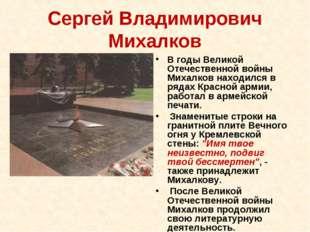 Сергей Владимирович Михалков В годы Великой Отечественной войны Михалков нахо