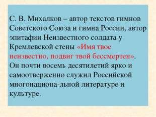 С. В. Михалков – автор текстов гимнов Советского Союза и гимна России, автор