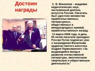 Достоин награды С. В. Михалков – академик педагогических наук, заслуженный де