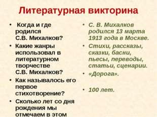 Литературная викторина Когда и где родился С.В.Михалков? Какие жанры исполь