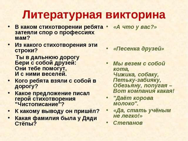 Литературная викторина В каком стихотворении ребята затеяли спор о профессиях...
