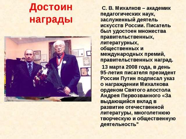 Достоин награды С. В. Михалков – академик педагогических наук, заслуженный де...