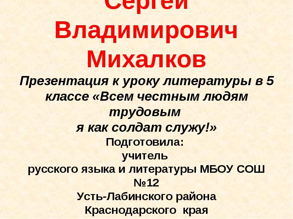 Сергей Владимирович Михалков Презентация к уроку литературы в 5 классе «Всем...