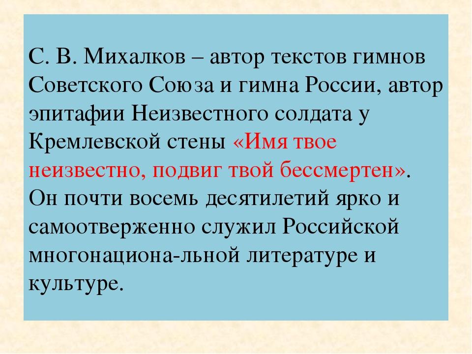 С. В. Михалков – автор текстов гимнов Советского Союза и гимна России, автор...