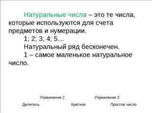 Натуральные числа – это те числа, которые используются для счета предметов и