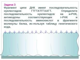 Фрагмент цепи ДНК имеет последовательность нуклеотидов: ГТГТАТГГААГТ. Определ