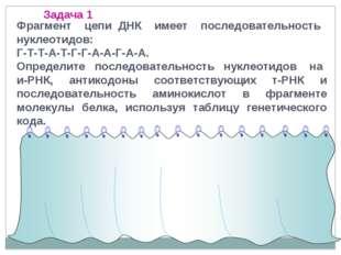 Фрагмент цепи ДНК имеет последовательность нуклеотидов: Г-Т-Т-А-Т-Г-Г-А-А-Г-А