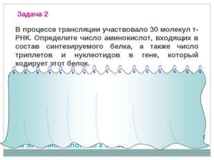 В процессе трансляции участвовало 30 молекул т-РНК. Определите число аминокис