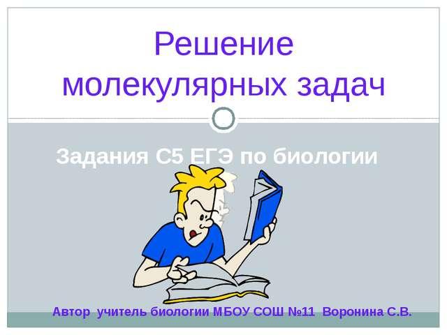 Задания С5 ЕГЭ по биологии Решение молекулярных задач Автор учитель биологии...