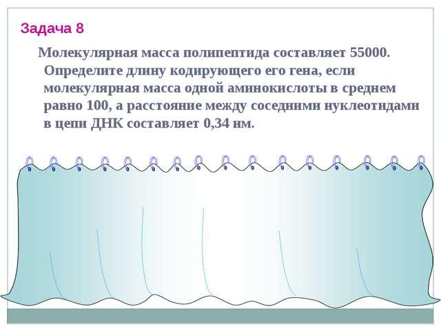 Задача 8 Молекулярная масса полипептида составляет 55000. Определите длину ко...
