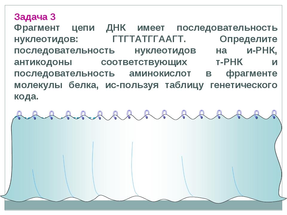 Фрагмент цепи ДНК имеет последовательность нуклеотидов: ГТГТАТГГААГТ. Определ...