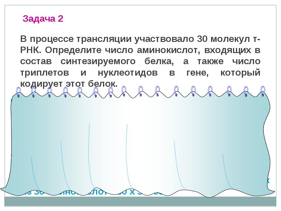 В процессе трансляции участвовало 30 молекул т-РНК. Определите число аминокис...