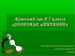 Классный час в 7 классе «ЗДОРОВЬЕ иПИТАНИЕ» Выполнила Белоногова Татьяна Юрье