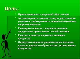 Цель: Пропагандировать здоровый образ жизни; Активизировать познавательную де