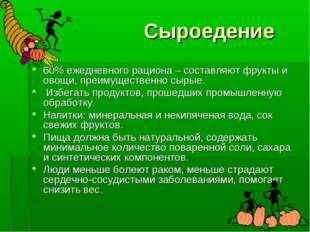 Сыроедение 60% ежедневного рациона – составляют фрукты и овощи, преимуществен