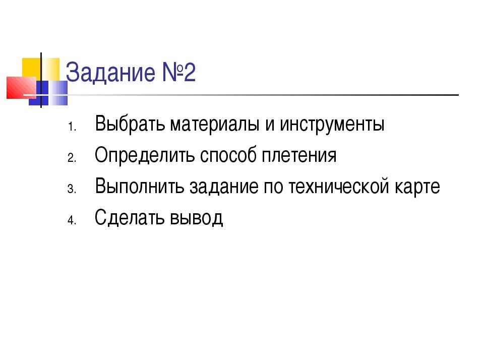 Задание №2 Выбрать материалы и инструменты Определить способ плетения Выполни...