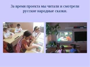 За время проекта мы читали и смотрели русские народные сказки.