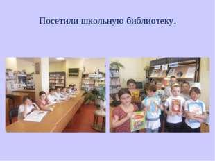 Посетили школьную библиотеку.