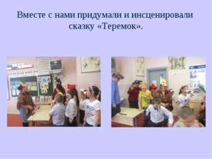 Вместе с нами придумали и инсценировали сказку «Теремок».