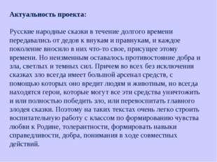 Актуальность проекта:  Русские народные сказки в течение долгого времени пер