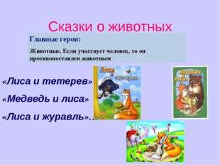 Сказки о животных «Лиса и тетерев» «Медведь и лиса» «Лиса и журавль»… Главные