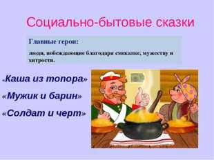 Социально-бытовые сказки «Каша из топора» «Мужик и барин» «Солдат и черт» Гла