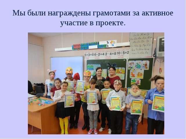 Мы были награждены грамотами за активное участие в проекте.
