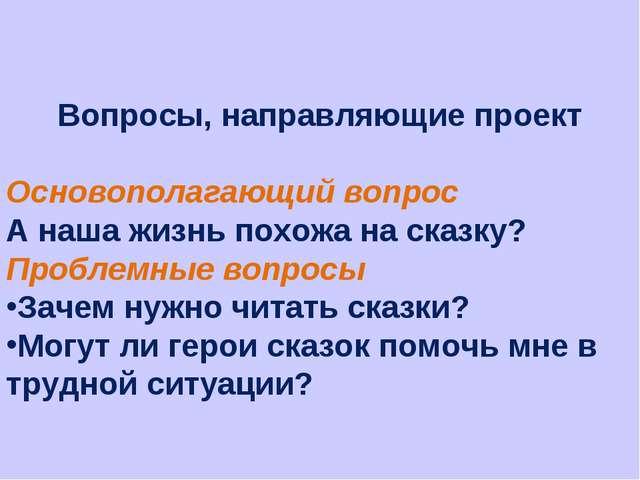 Вопросы, направляющие проект Основополагающий вопрос А наша жизнь похожа на с...