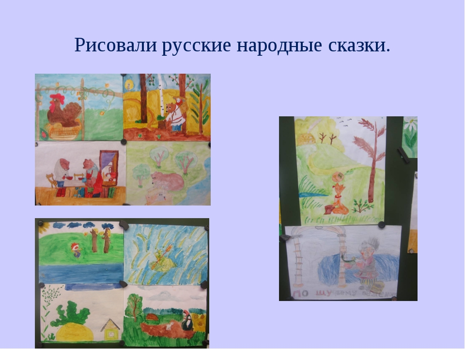 Рисовали русские народные сказки.