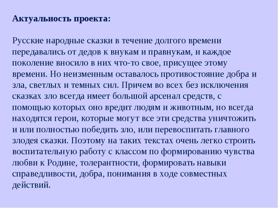 Актуальность проекта:  Русские народные сказки в течение долгого времени пер...