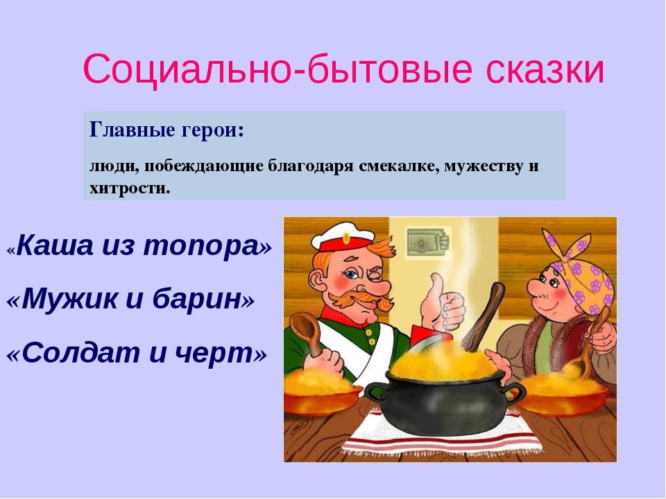 Социально-бытовые сказки «Каша из топора» «Мужик и барин» «Солдат и черт» Гла...