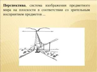 Перспектива, система изображения предметного мира на плоскости в соответствии